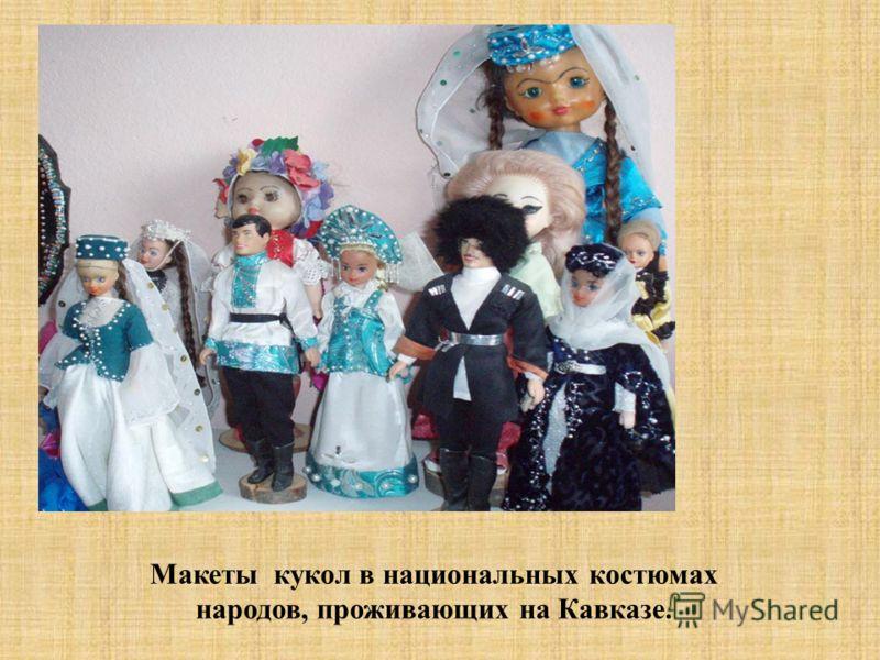 Макеты кукол в национальных костюмах народов, проживающих на Кавказе.