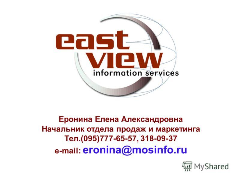 Еронина Елена Александровна Начальник отдела продаж и маркетинга Тел.(095)777-65-57, 318-09-37 e-mail: eronina@mosinfo.ru
