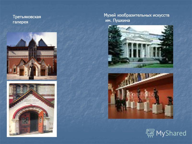 Славные имена России В рассматриваемое время в России появилось огромное количество отдельных меценатов и целые династии. Масштабы, этапы и тенденции меценатской деятельности отчетливо прослеживаются на примере истории города Москвы. Крупнейшая сокро