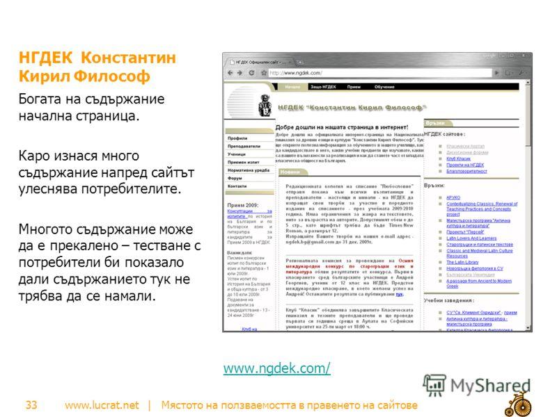 www.lucrat.net | Мястото на ползваемостта в правенето на сайтове НГДЕК Константин Кирил Философ Богата на съдържание начална страница. Каро изнася много съдържание напред сайтът улеснява потребителите. Многото съдържание може да е прекалено – тестван