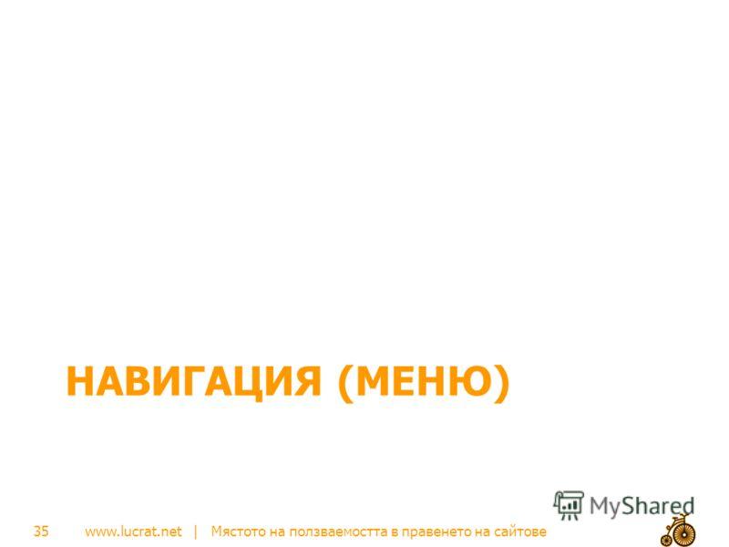 www.lucrat.net | Мястото на ползваемостта в правенето на сайтове НАВИГАЦИЯ (МЕНЮ) 35