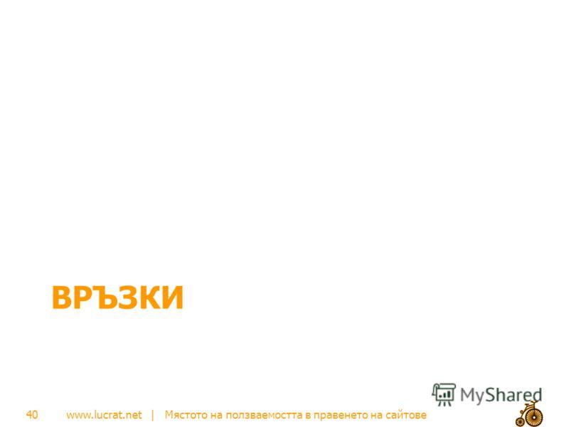 www.lucrat.net | Мястото на ползваемостта в правенето на сайтове ВРЪЗКИ 40