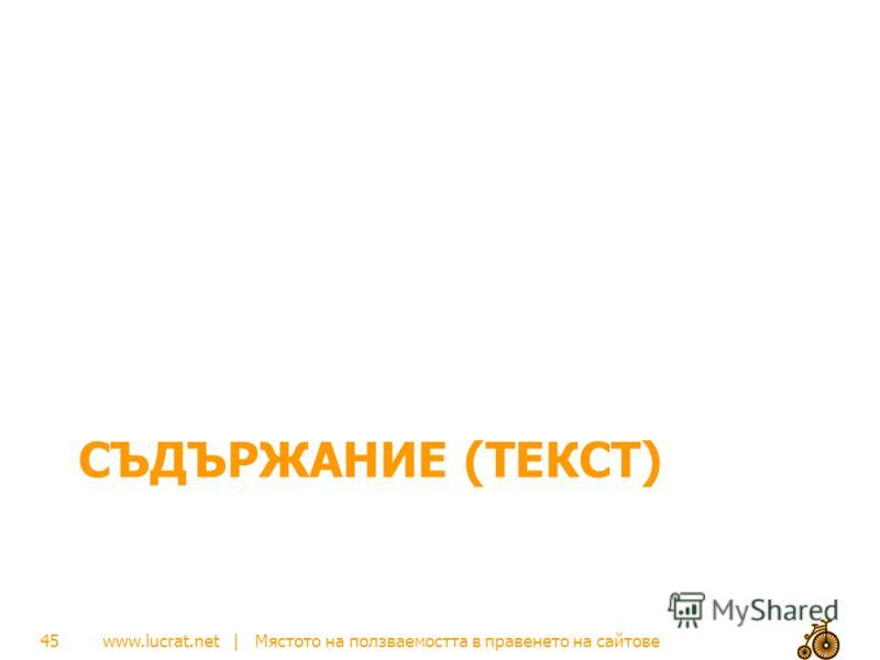 www.lucrat.net | Мястото на ползваемостта в правенето на сайтове СЪДЪРЖАНИЕ (ТЕКСТ) 45