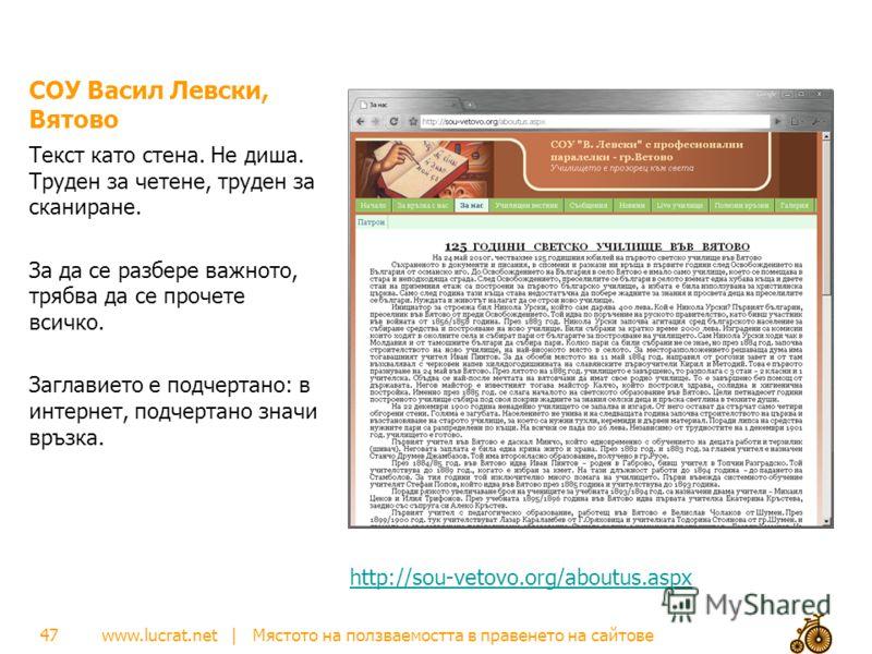 www.lucrat.net | Мястото на ползваемостта в правенето на сайтове СОУ Васил Левски, Вятово Текст като стена. Не диша. Труден за четене, труден за сканиране. За да се разбере важното, трябва да се прочете всичко. Заглавието е подчертано: в интернет, по