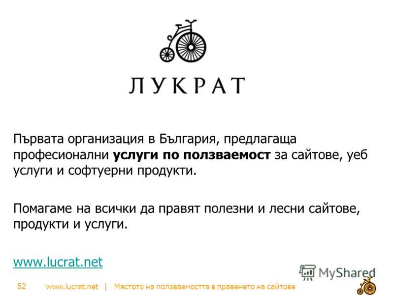 www.lucrat.net | Мястото на ползваемостта в правенето на сайтове Първата организация в България, предлагаща професионални услуги по ползваемост за сайтове, уеб услуги и софтуерни продукти. Помагаме на всички да правят полезни и лесни сайтове, продукт