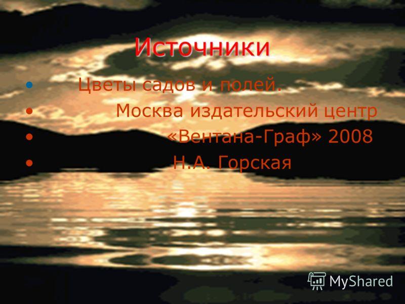 Источники Цветы садов и полей. Москва издательский центр «Вентана-Граф» 2008 Н.А. Горская