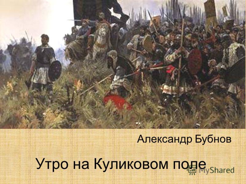 Утро на Куликовом поле Александр Бубнов