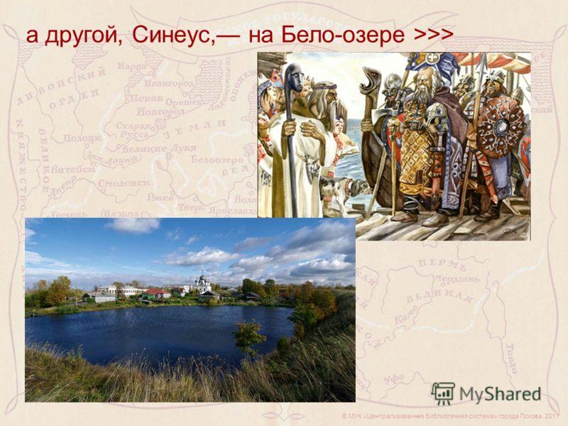 © МУК «Централизованная библиотечная система» города Пскова, 2011 а другой, Синеус, на Бело-озере >>>