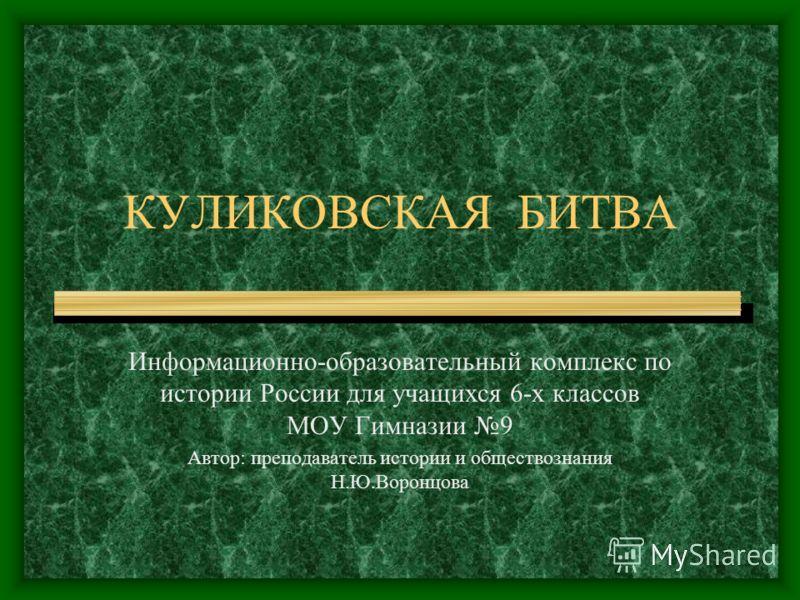 КУЛИКОВСКАЯ БИТВА Информационно-образовательный комплекс <a href='http://www.myshared.ru/theme/istoriya-rossii-6-klass-prezentatsii/' title='по истори