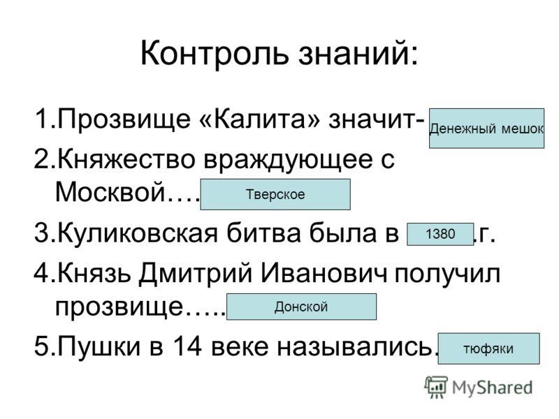 Московская русь тест 6 класс