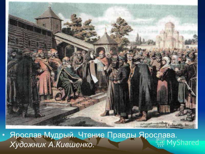 Ярослав Мудрый. Чтение Правды Ярослава. Художник А.Кившенко.