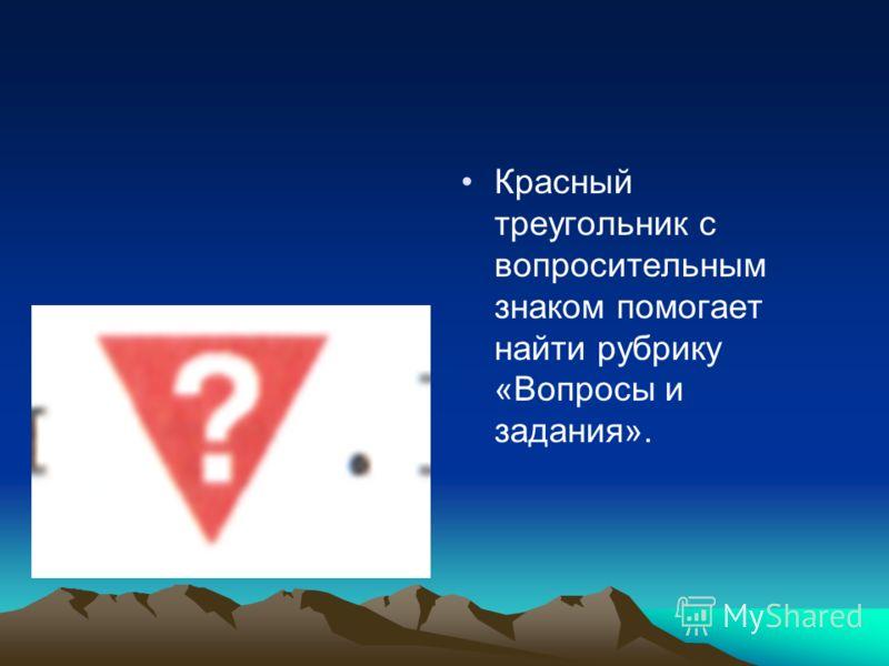 Красный треугольник с вопросительным знаком помогает найти рубрику «Вопросы и задания».