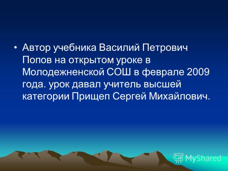 Автор учебника Василий Петрович Попов на открытом уроке в Молодежненской СОШ в феврале 2009 года. урок давал учитель высшей категории Прищеп Сергей Михайлович.