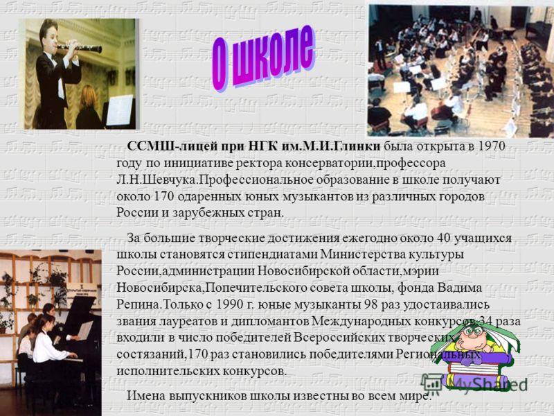 Средняя специальная музыкальная школа-лицей при Новосибирской государственной консерватории им.М.И. Глинки