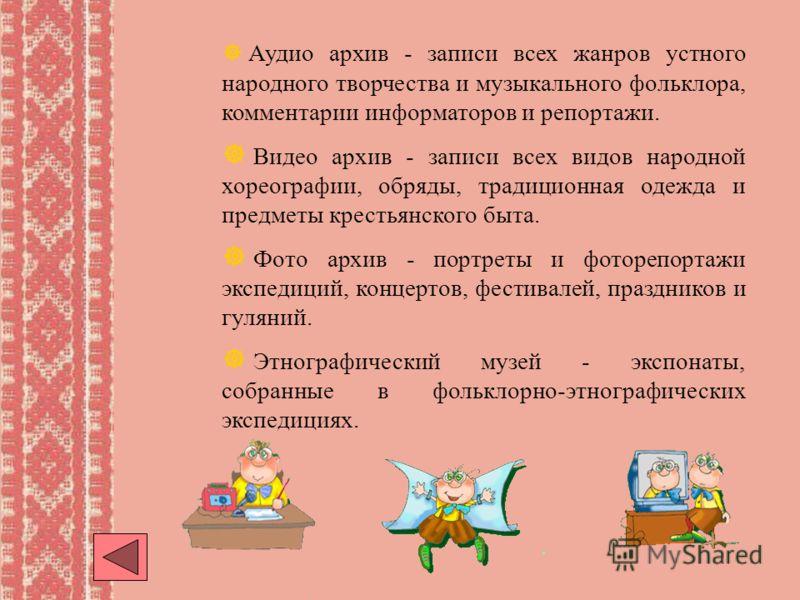 За время своей работы Областной центр русского фольклора и этнографии организовал более 250 фольклорно - этнографических экспедиций по Сибири, Алтайскому краю и Европейской России, по материалам которых был составлен архив Центра. В этих экспедициях