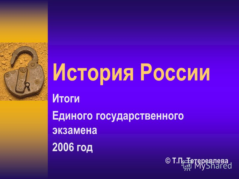 История России Итоги Единого