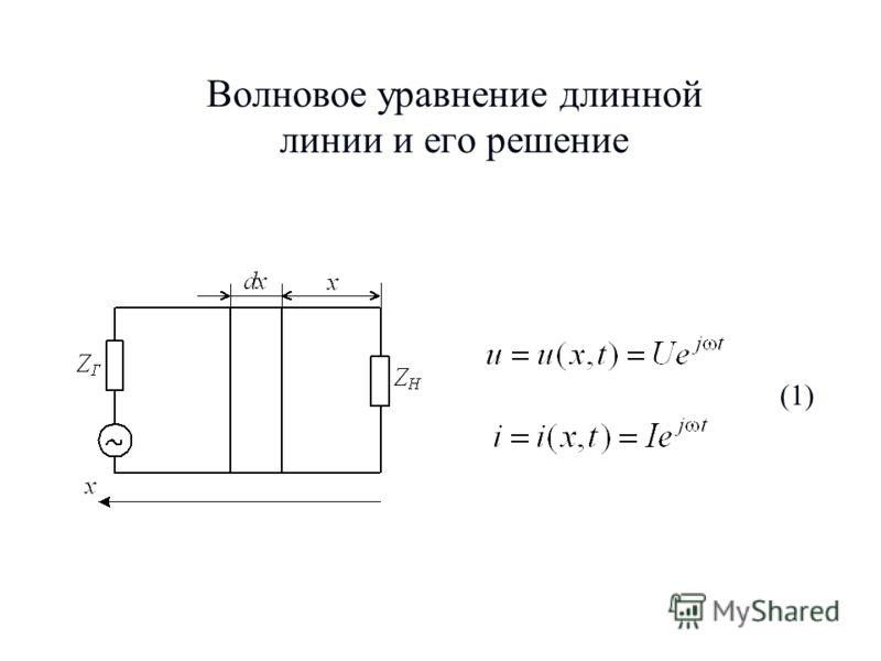 Волновое уравнение длинной линии и его решение (1) 1