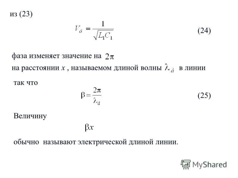 из (23) (24) фаза изменяет значение на на расстоянии х, называемом длиной волны так что (25) Величину обычно называют электрической длиной линии. в линии