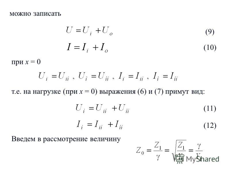 можно записать (9) (10) при х = 0 т.е. на нагрузке (при х = 0) выражения (6) и (7) примут вид: (11) (12) Введем в рассмотрение величину