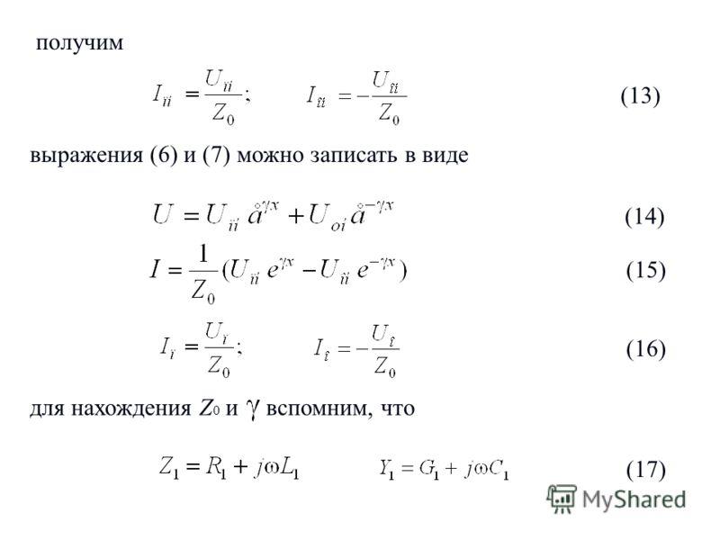 получим (13) выражения (6) и (7) можно записать в виде (14) (15) (16) для нахождения Z 0 ивспомним, что (17)