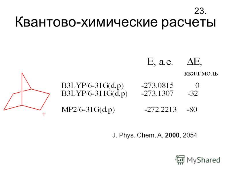 Квантово-химические расчеты J. Phys. Chem. A, 2000, 2054 23.
