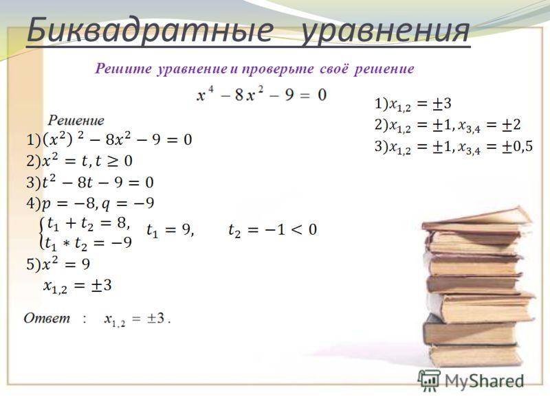 Биквадратные уравнения Решите уравнение и проверьте своё решение