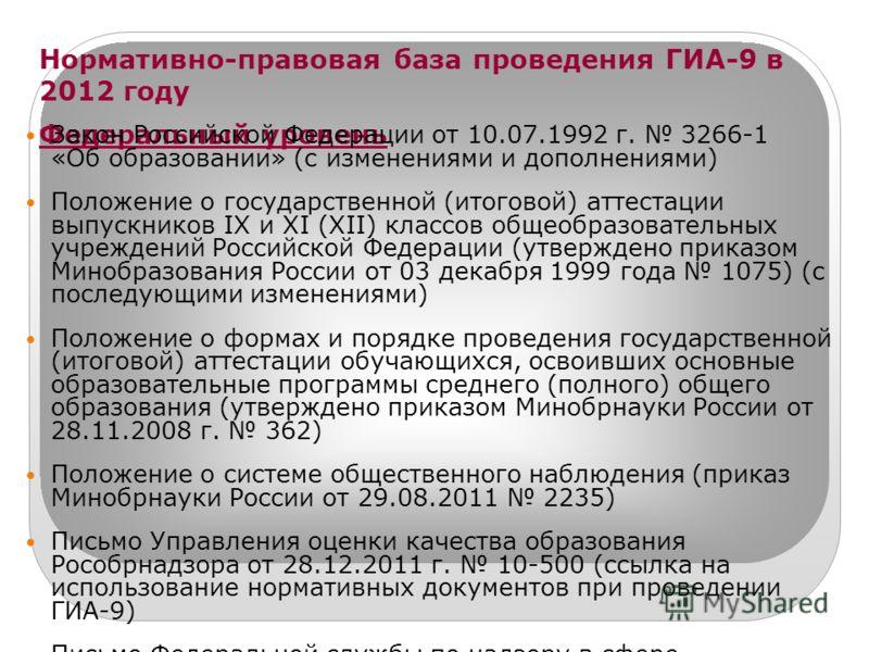 Нормативно-правовая база проведения ГИА-9 в 2012 году Федеральный уровень Закон Российской Федерации от 10.07.1992 г. 3266-1 «Об образовании» (с изменениями и дополнениями) Положение о государственной (итоговой) аттестации выпускников IX и XI (XII) к
