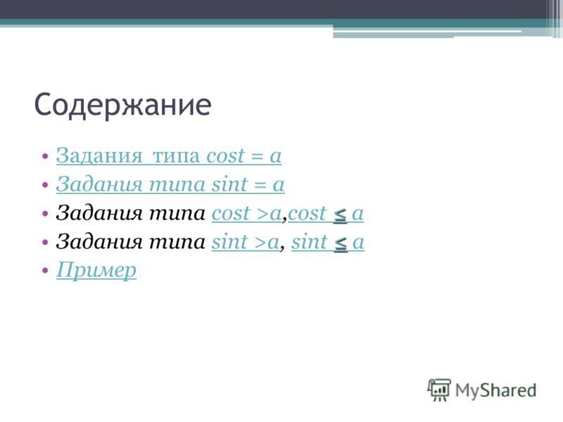 Содержание Задания типа cost = aЗадания типа cost = a Задания типа sint = aЗадания типа sint = a Задания типа cost >a,cost acost >acost a Задания типа sint >a, sint asint >asint a Пример