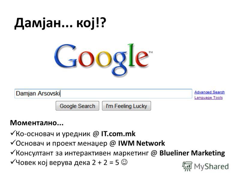 Дигитална економија: wtf!? GEW – 18.11.2009