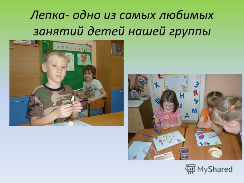 Лепка- одно из самых любимых занятий детей нашей группы