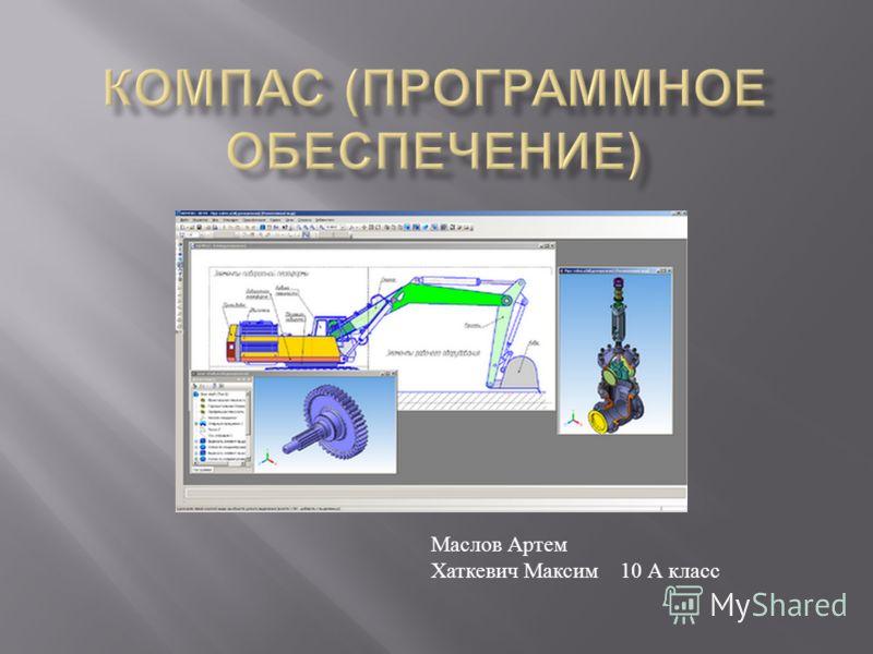 Маслов Артем Хаткевич Максим 10 А класс