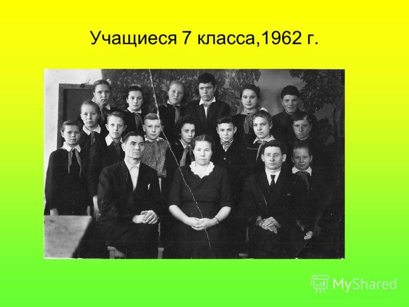 Учащиеся 7 класса,1962 г.