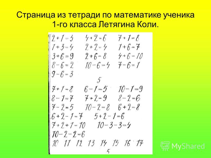 Страница из тетради по математике ученика 1-го класса Летягина Коли.