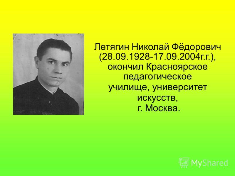Летягин Николай Фёдорович (28.09.1928-17.09.2004г.г.), окончил Красноярское педагогическое училище, университет искусств, г. Москва.