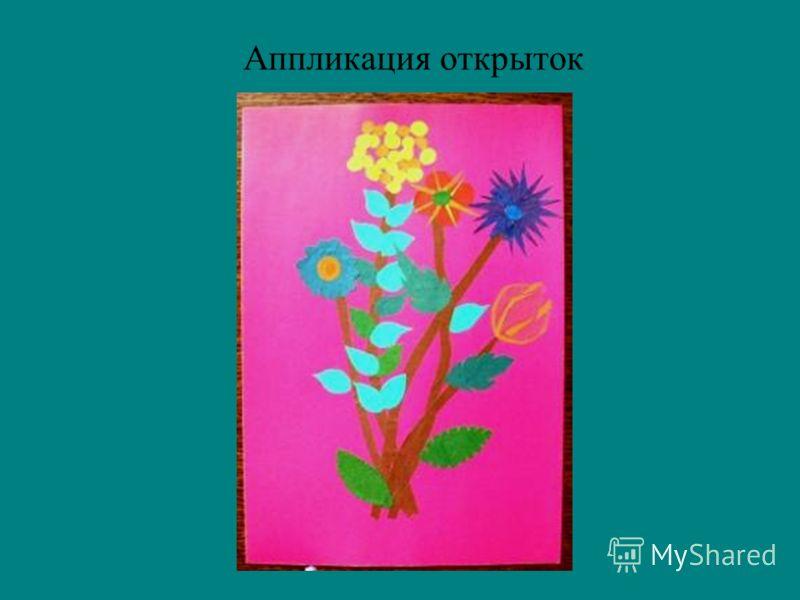 Аппликация открыток