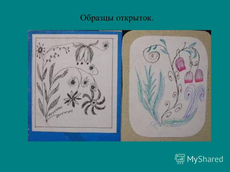 Образцы открыток.