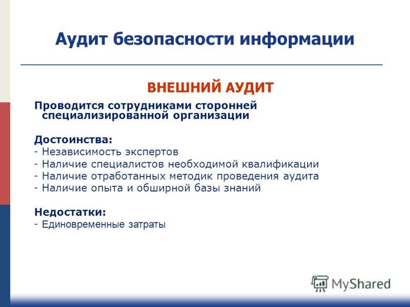 Аудит безопасности информации Проводится сотрудниками сторонней специализированной организации Достоинства: - Независимость экспертов - Наличие специа