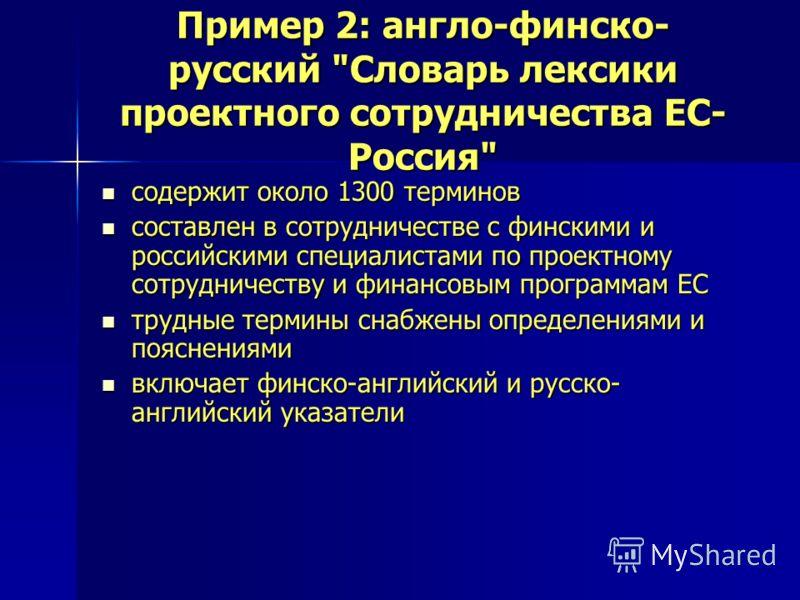 Пример 2: англо-финско- русский
