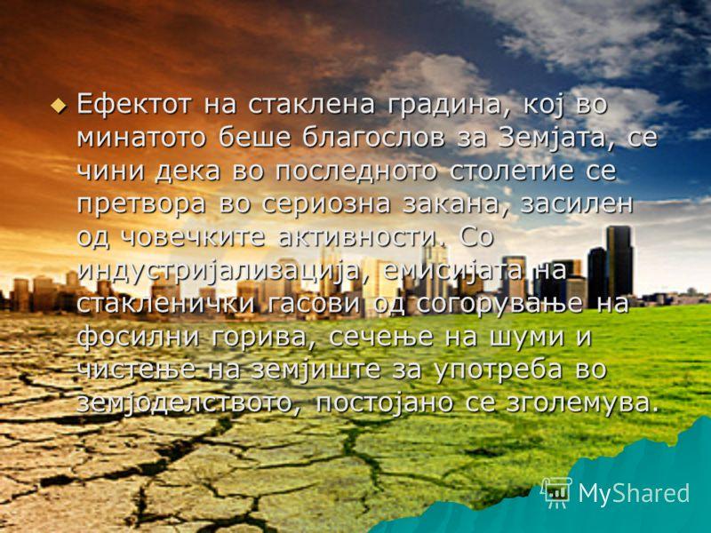Ефект на стаклената градина животот на планетата Земја е можен поради природниот ефект на стаклена градина. Природното појавување на гасовите кои го предизвикуваат ефектот на стаклена градина (стакленички гасови), пред сe водена пареа (H2O), јаглерод