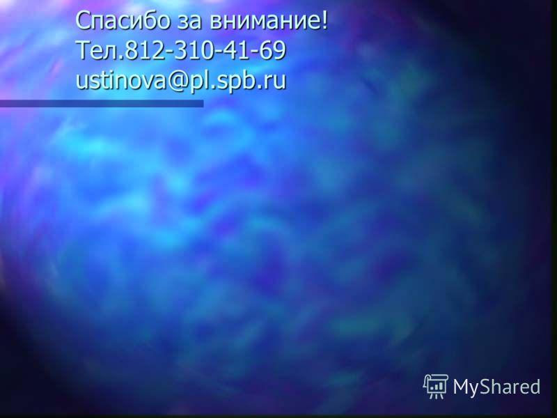 Спасибо за внимание! Тел.812-310-41-69 ustinova@pl.spb.ru