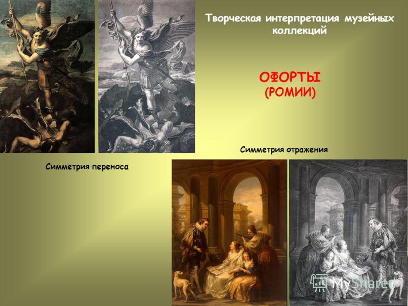ОФОРТЫ (РОМИИ) Симметрия переноса Симметрия отражения Творческая интерпретация музейных коллекций