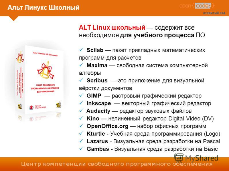 Альт Линукс Школный ALT Linux школьный содержит все необходимое для учебного процесса ПО Scilab пакет прикладных математических программ для расчетов Maxima свободная система компьютерной алгебры Scribus это приложение для визуальной вёрстки документ
