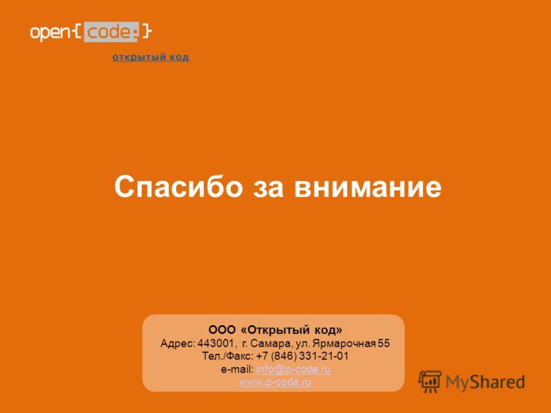 Спасибо за внимание ООО «Открытый код» Адрес: 443001, г. Самара, ул. Ярмарочная 55 Тел./Факс: +7 (846) 331-21-01 e-mail: info@o-code.ruinfo@o-code.ru www.o-code.ru