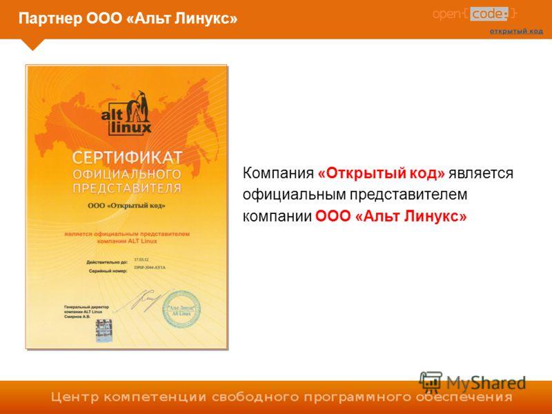Партнер ООО «Альт Линукс» Компания «Открытый код» является официальным представителем компании ООО «Альт Линукс»