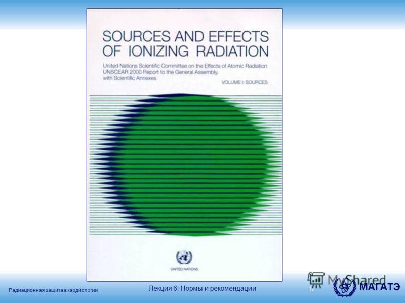 Радиационная защита в кардиологии МАГАТЭ 10 Лекция 6: Нормы и рекомендации