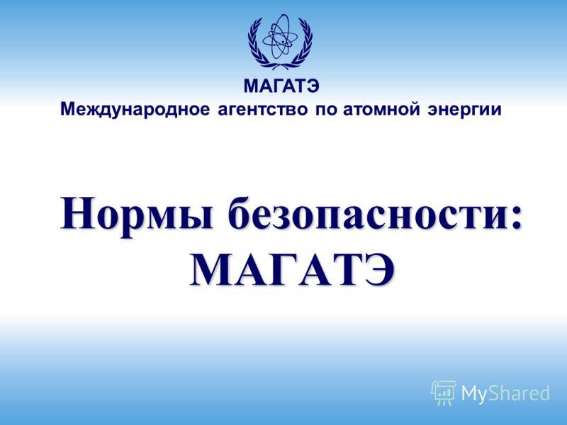МАГАТЭ Международное агентство по атомной энергии Нормы безопасности: МАГАТЭ