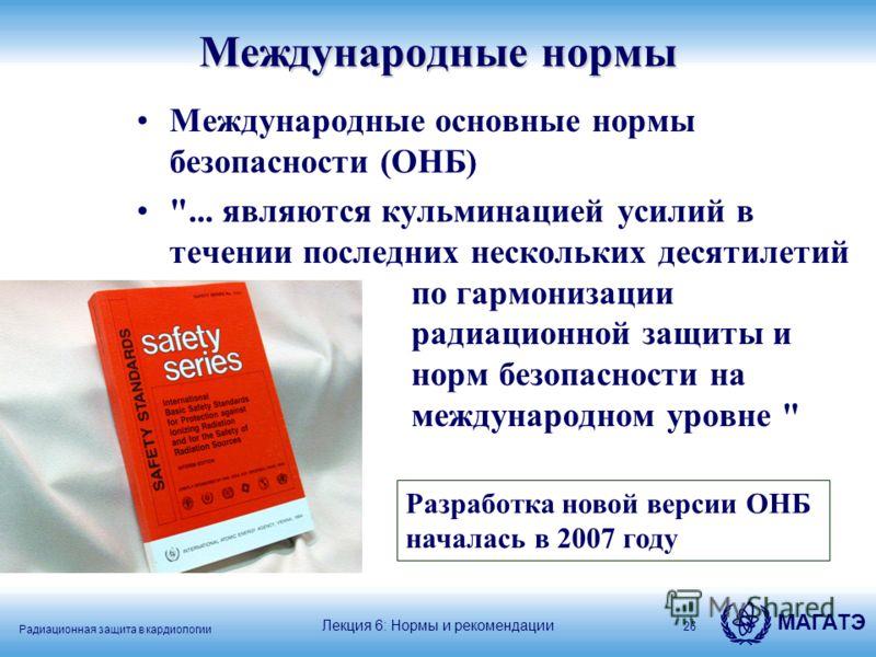 Радиационная защита в кардиологии МАГАТЭ Международные нормы Международные основные нормы безопасности (ОНБ)