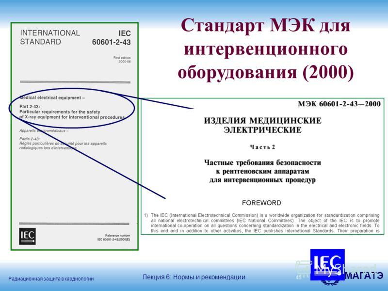 Радиационная защита в кардиологии МАГАТЭ 45 Стандарт МЭК для интервенционного оборудования (2000) Лекция 6: Нормы и рекомендации Изделия