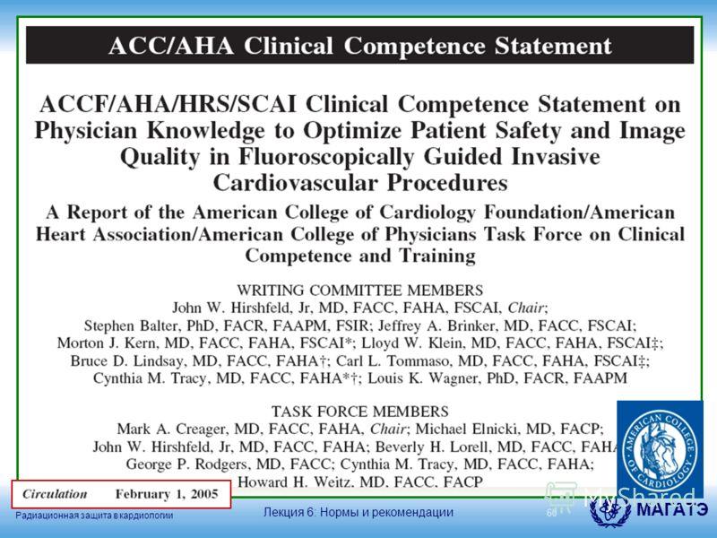 Радиационная защита в кардиологии МАГАТЭ 60 Лекция 6: Нормы и рекомендации