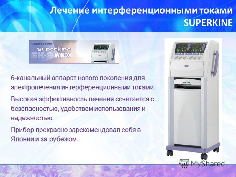 Лечение интерференционными токами SUPERKINE 6-канальный аппарат нового поколения для электролечения интерференционными токами. Высокая эффективность лечения сочетается с безопасностью, удобством использования и надежностью. Прибор прекрасно зарекомен